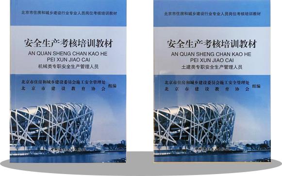 北京安全员考试_安全员考证、2020年安全员在线报名、安全员报名时间|科目|真题 ...